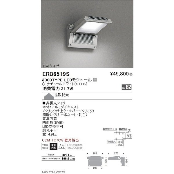 ERB6519S 遠藤照明 ブラケット ENDO_直送品1_