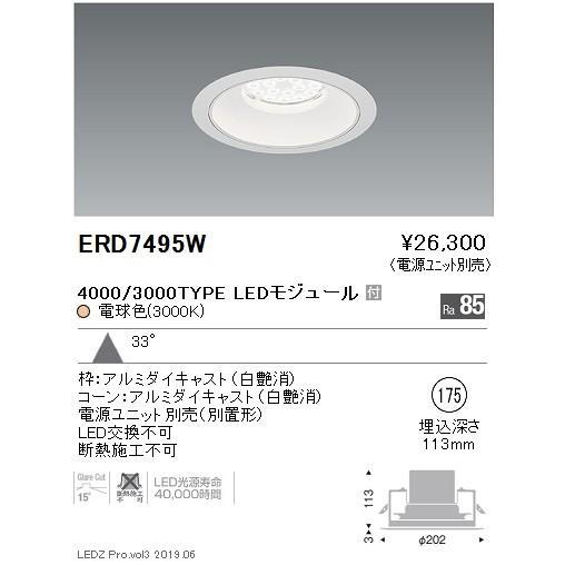 ERD7495W ERD7495W ERD7495W 遠藤照明 ダウンライト ENDO_直送品1_ fe0