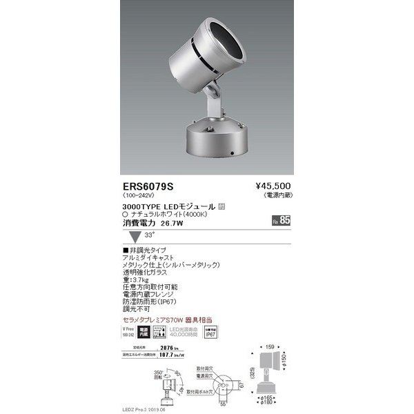 ERS6079S 遠藤照明 遠藤照明 スポットライト ENDO_直送品1_