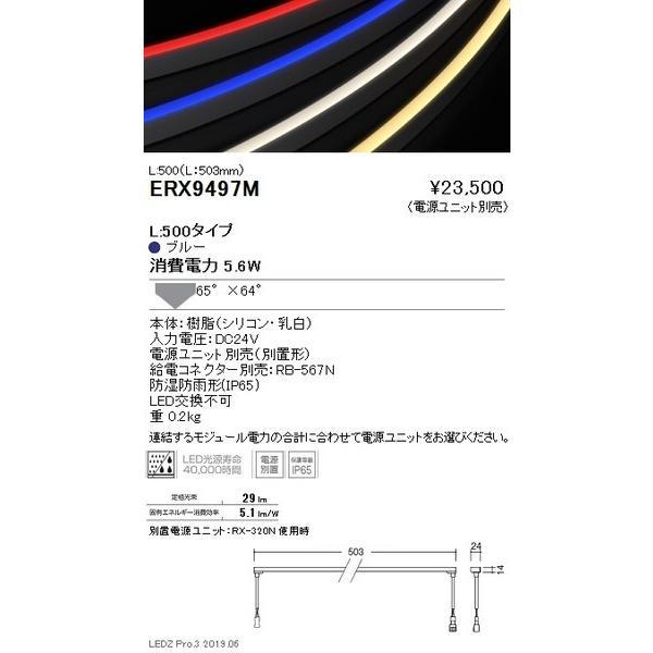 ERX9497M 遠藤照明 ベースライト ベースライト ベースライト ENDO_直送品1_ 3c6