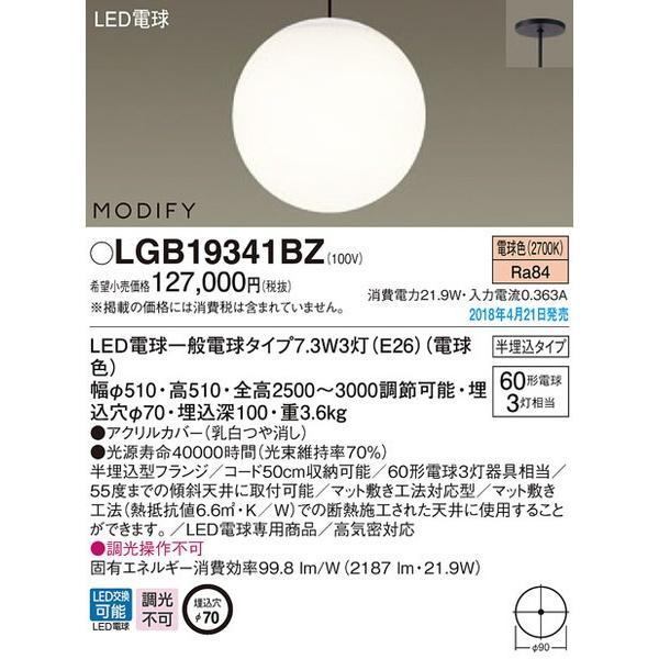 LGB19341BZ パナソニック 照明器具 ペンダント Panasonic (旧品番 LGB19341BK 後継品)_送料区分16