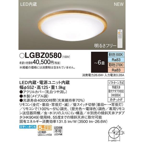 LGBZ0580 LGBZ0580 LGBZ0580 パナソニック 照明器具 シーリングライト Panasonic_送料区分16 168
