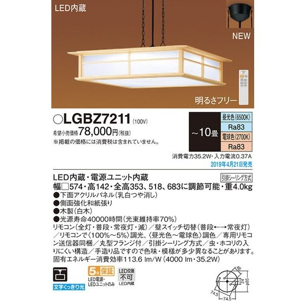 LGBZ7211 LGBZ7211 LGBZ7211 パナソニック 照明器具 ペンダント Panasonic_送料区分17 a09