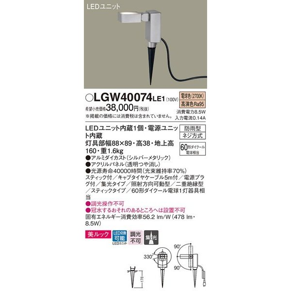 LGW40074LE1 パナソニック 照明器具 エクステリアライト Panasonic