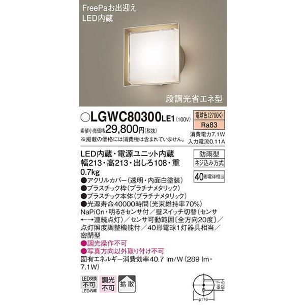 LGWC80300LE1 パナソニック 照明器具 エクステリアライト Panasonic