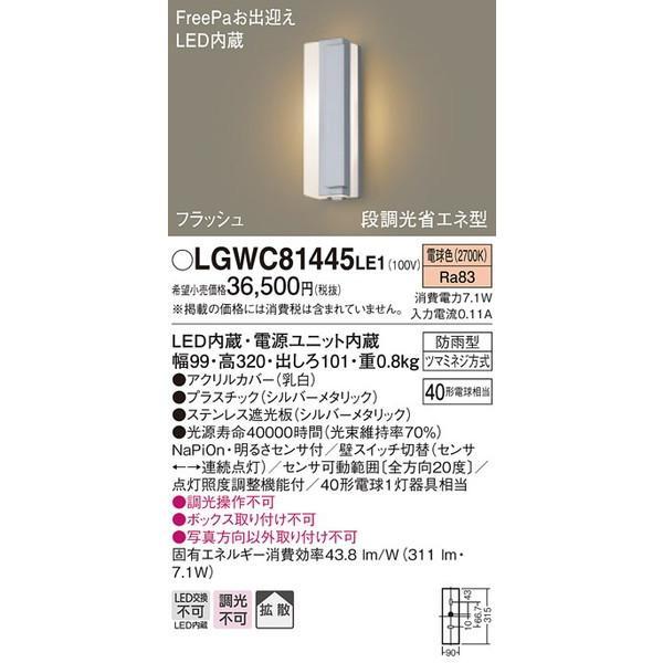LGWC81445LE1 パナソニック 照明器具 エクステリアライト Panasonic