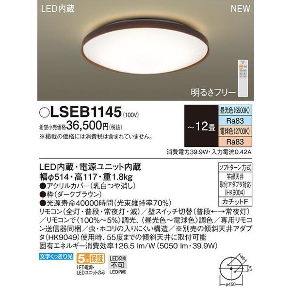 LSEB1145 パナソニック 照明器具 照明器具 照明器具 シーリングライト Panasonic_送料区分16 0aa