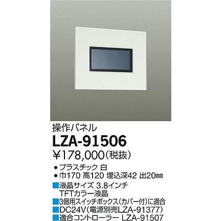 LZA-91506 LEDパネル 大光電機_直送品1_(DAIKO) 照明器具