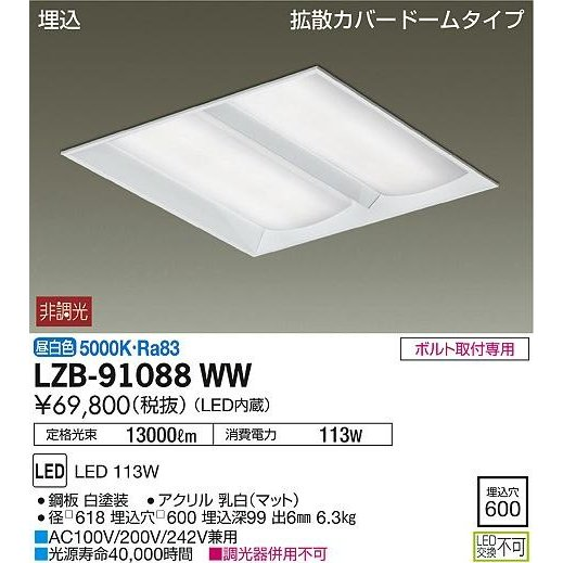 LZB-91088WW LEDベースライト 大光電機_直送品1_(DAIKO) 大光電機_直送品1_(DAIKO) 照明器具