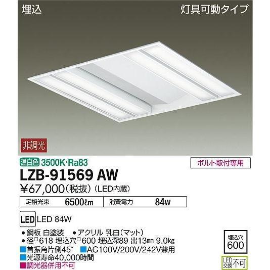LZB-91569AW LEDベースライト LEDベースライト LEDベースライト 大光電機_直送品1_(DAIKO) 照明器具 030