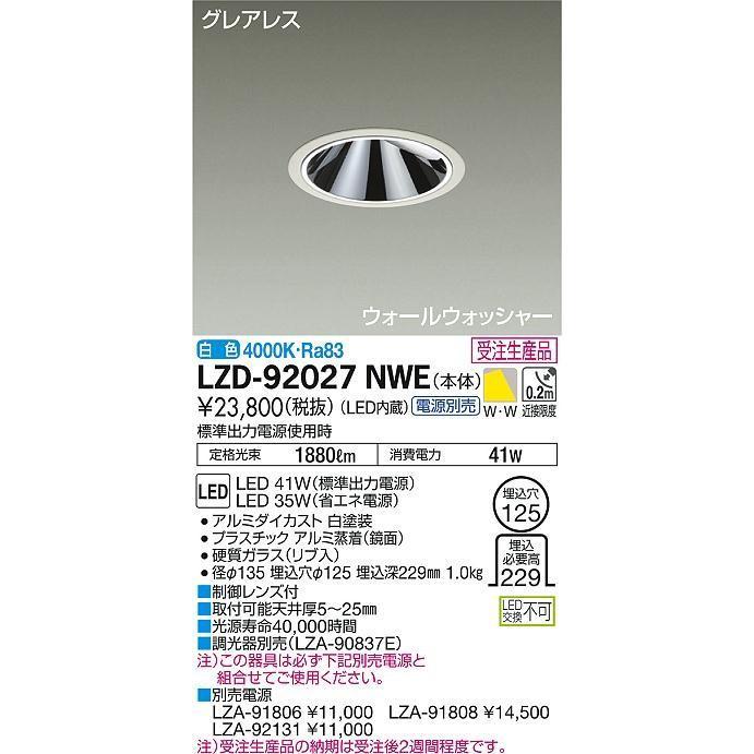 LZD-92027NWE LEDダウンライト 大光電機_直送品1_(DAIKO) 照明器具 照明器具 照明器具 54d