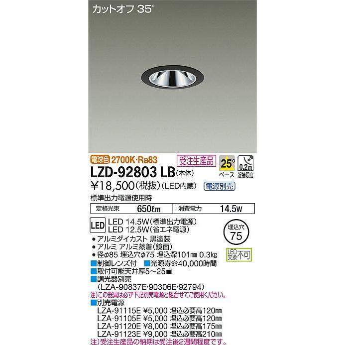 LZD-92803LB LZD-92803LB LEDダウンライト 大光電機_直送品1_(DAIKO) 照明器具