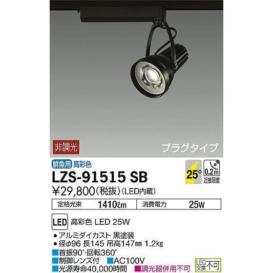 LZS-91515SB LEDスポットライト 大光電機_直送品1_(DAIKO) 照明器具