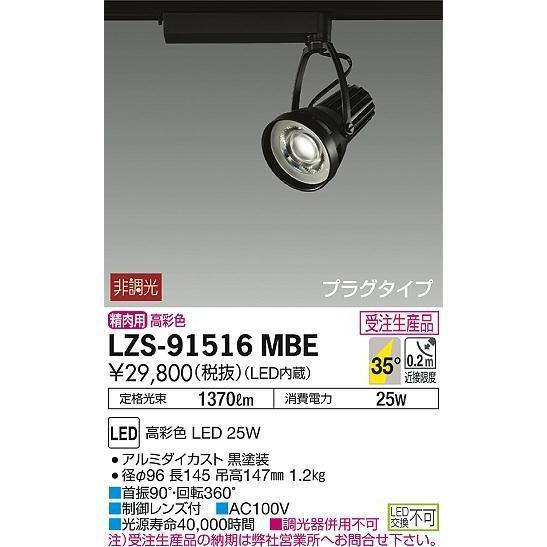 LZS-91516MBE LEDスポットライト 大光電機_直送品1_(DAIKO) 照明器具