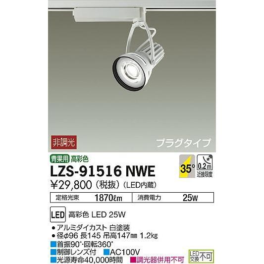 LZS-91516NWE LEDスポットライト 大光電機_直送品1_(DAIKO) 照明器具
