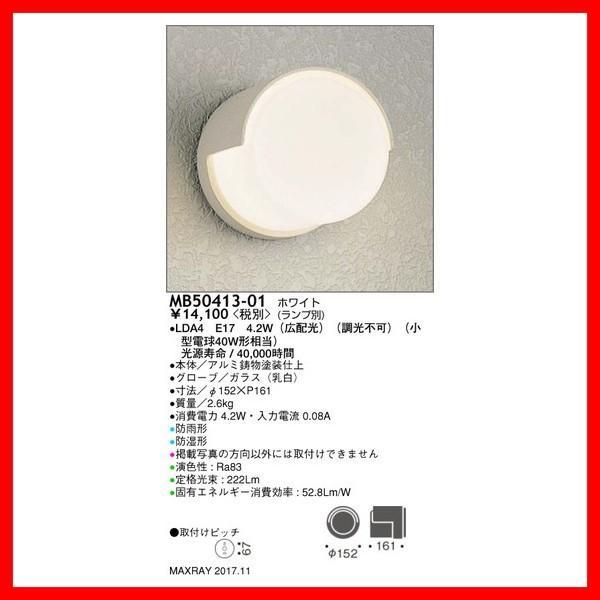 MB50413-01 MB50413-01 ブラケット マックスレイ_直送品3_(MAXRAY) 照明器具
