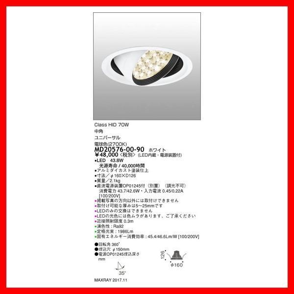 MD20576-00-90 ダウンライト ダウンライト マックスレイ_直送品3_(MAXRAY) 照明器具