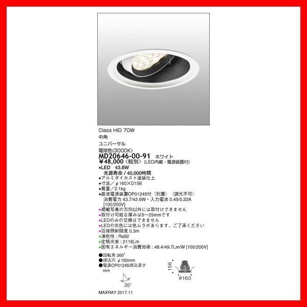 MD20646-00-91 ダウンライト マックスレイ_直送品3_(MAXRAY) 照明器具