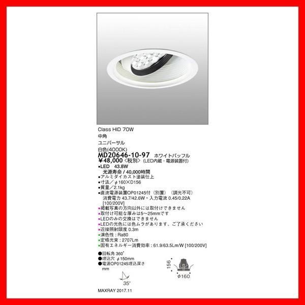 MD20646-10-97 ダウンライト マックスレイ_直送品3_(MAXRAY) 照明器具 照明器具