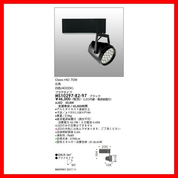 MS10297-82-97 スポットライト マックスレイ_直送品3_(MAXRAY) 照明器具