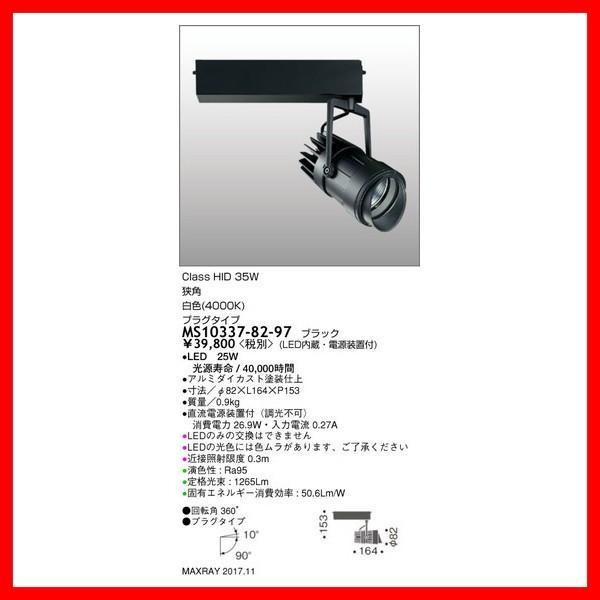 MS10337-82-97 スポットライト マックスレイ_直送品3_(MAXRAY) マックスレイ_直送品3_(MAXRAY) 照明器具