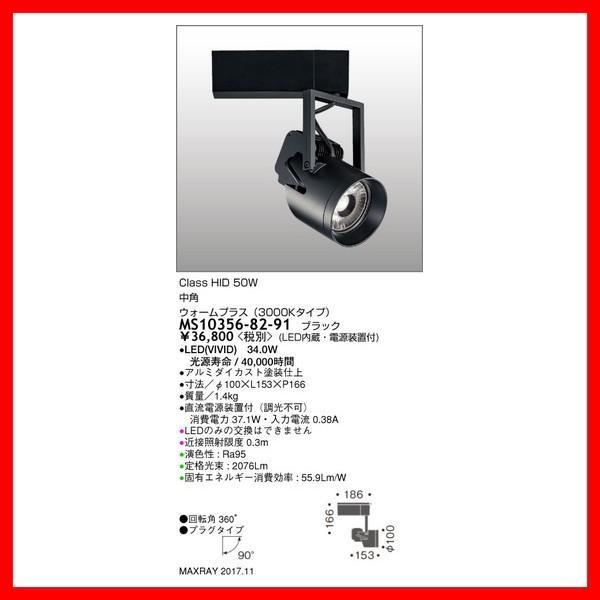 MS10356-82-91 スポットライト マックスレイ_直送品3_(MAXRAY) 照明器具