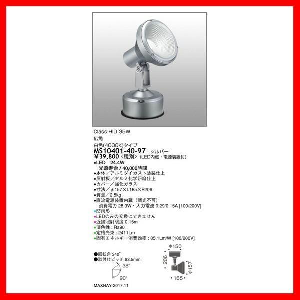 MS10401-40-97 スポットライト マックスレイ_直送品3_(MAXRAY) マックスレイ_直送品3_(MAXRAY) 照明器具