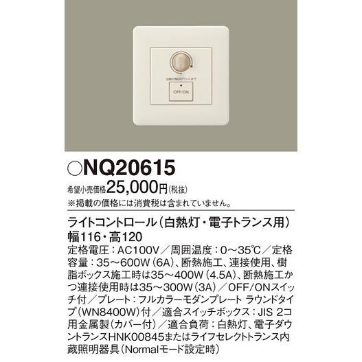 NQ20615 NQ20615 パナソニック 照明器具 他照明器具付属品 Panasonic