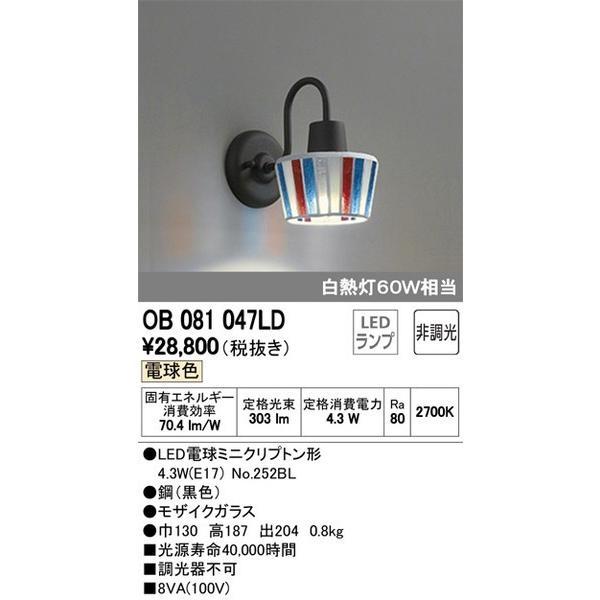 OB081047LD オーデリック 照明器具 照明器具 ブラケット ODELIC