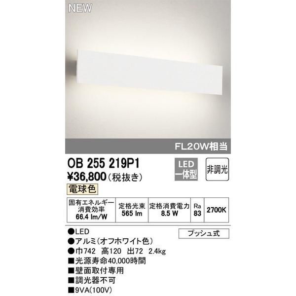 OB255219P1 オーデリック オーデリック 照明器具 ブラケット ODELIC