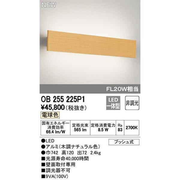 OB255225P1 オーデリック 照明器具 照明器具 ブラケット ODELIC