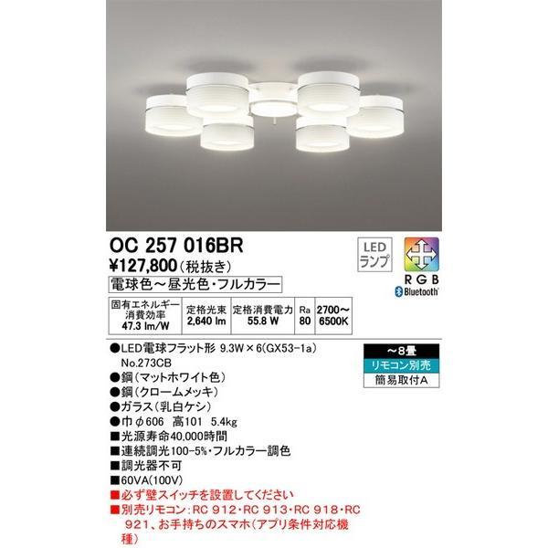 OC257016BR オーデリック 照明器具 シャンデリア ODELIC