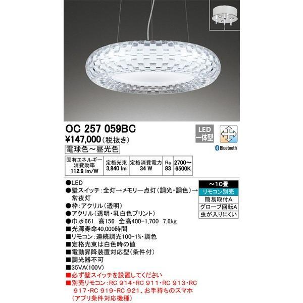 OC257059BC オーデリック 照明器具 シャンデリア ODELIC