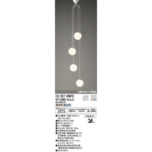 OC257106PC オーデリック 照明器具 照明器具 照明器具 ペンダント ODELIC bd2