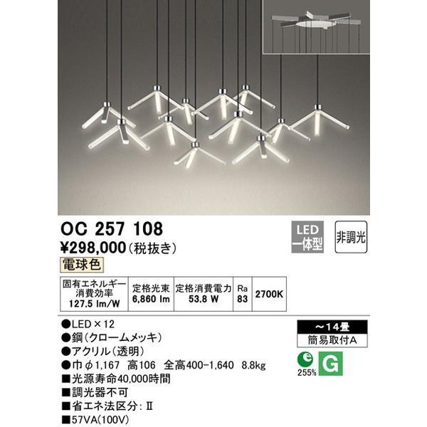 OC257108 オーデリック 照明器具 シャンデリア ODELIC