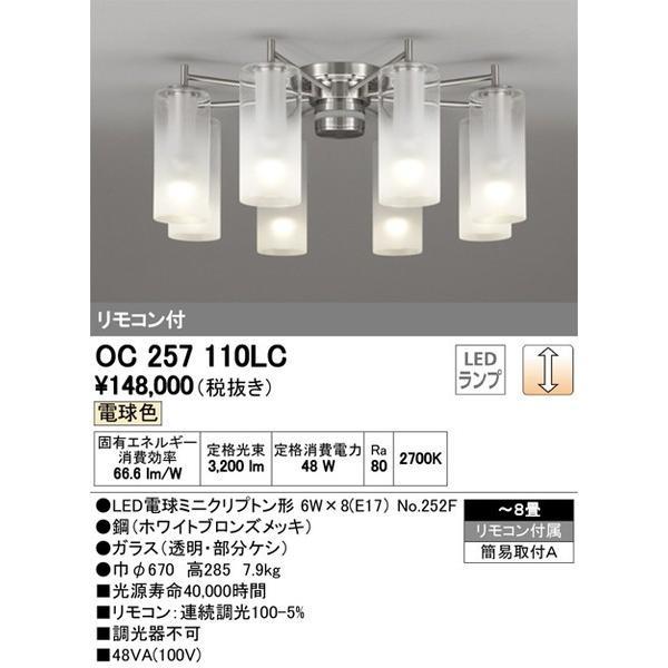 OC257110LC オーデリック 照明器具 シャンデリア ODELIC