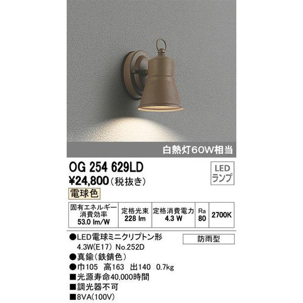 OG254629LD オーデリック 照明器具 エクステリアライト ODELIC