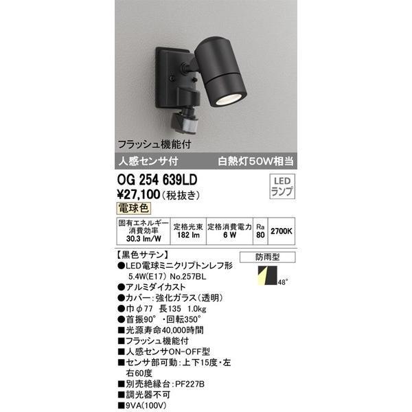 OG254639LD オーデリック 照明器具 エクステリアライト ODELIC