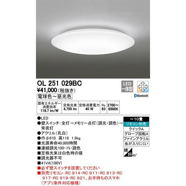 OL251029BC オーデリック 照明器具 シーリングライト ODELIC