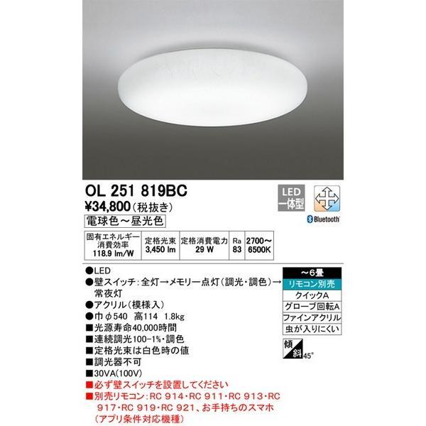 OL251819BC オーデリック 照明器具 シーリングライト ODELIC