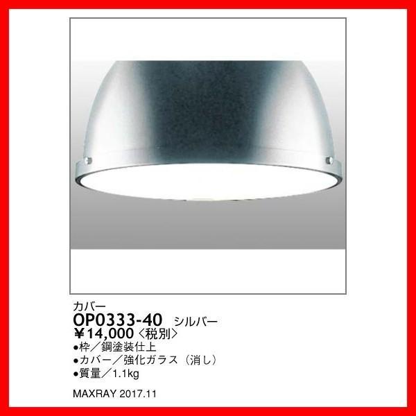 OP0333-40 他照明器具付属品 マックスレイ_直送品3_(MAXRAY) 照明器具