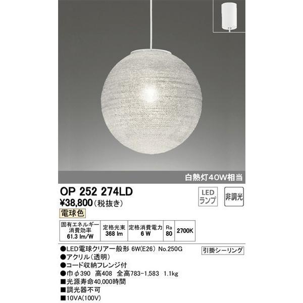 OP252274LD オーデリック 照明器具 ペンダント ODELIC_送料区分16