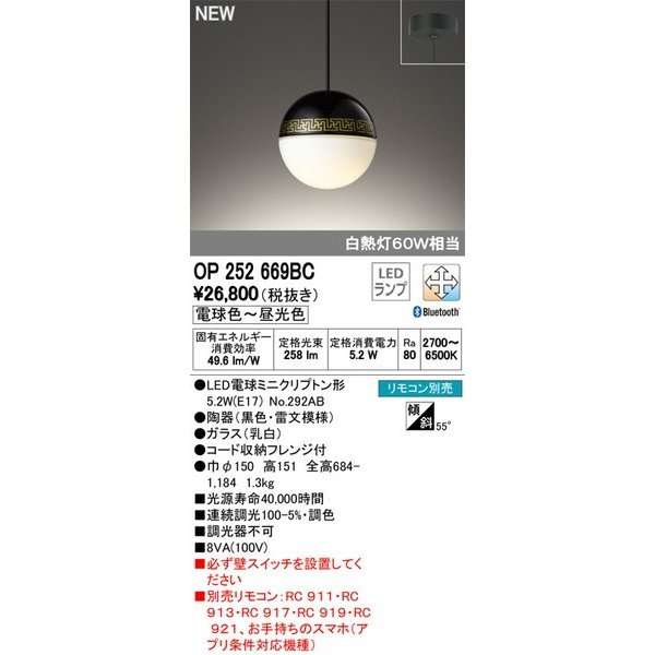 OP252669BC オーデリック 照明器具 ペンダント ペンダント ペンダント ODELIC d12