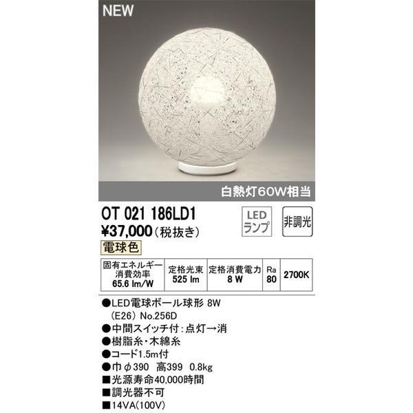 OT021186LD1 オーデリック 照明器具 スタンドライト ODELIC