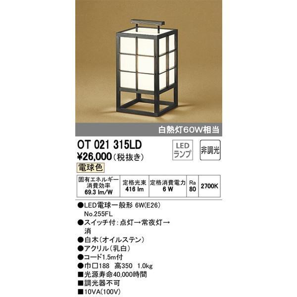 OT021315LD オーデリック オーデリック オーデリック 照明器具 スタンドライト ODELIC 151