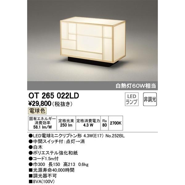 OT265022LD オーデリック オーデリック 照明器具 スタンドライト ODELIC