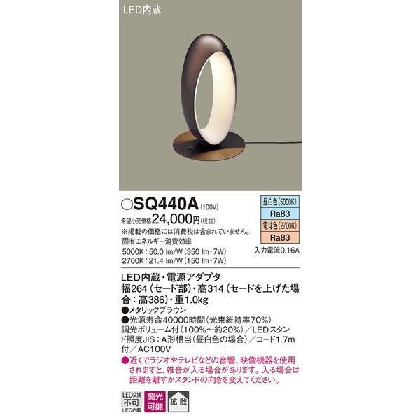 SQ440A パナソニック 照明器具 スタンドライト Panasonic