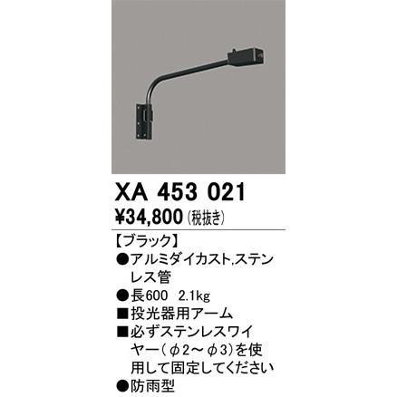 XA453021 XA453021 オーデリック 照明器具 他照明器具付属品 ODELIC