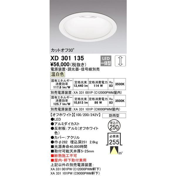 XD301135 XD301135 XD301135 オーデリック 照明器具 ダウンライト ODELIC 033