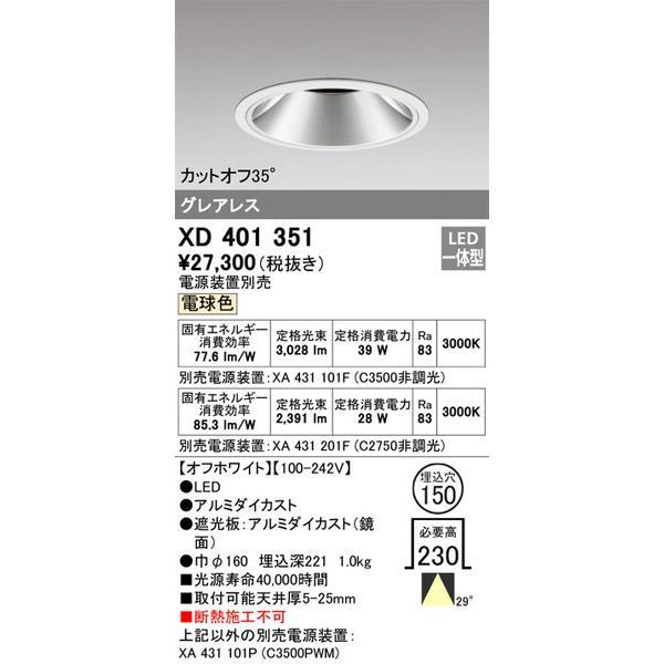 XD401351 オーデリック 照明器具 ダウンライト ODELIC